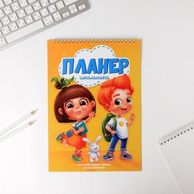 """Планер школьника вертикальный А4 """"Планер школьника"""""""