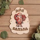 "The sign for bath ""bath is My symbol of the year 2021. Santa on a bull"", 17,5 x 13 cm"