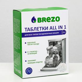 Таблетки ALL IN 1 Brezo для посудомоечной машины, 20 шт
