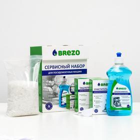 Сервисный набор Brezo для посудомоечной машины