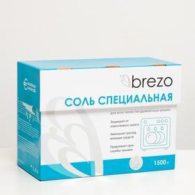 Соль специальная Brezo для посудомоечной машины, 1500 г