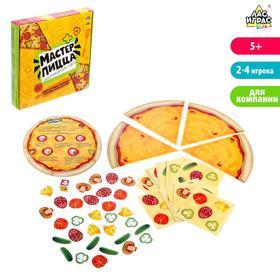 Настольная игра «Мастер пицца»