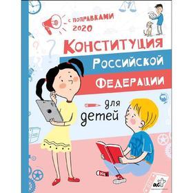 Конституция Российской Федерации для детей с поправками 2020 года. Бабенко М. И.