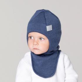 Шапка-шлем для мальчика, цвет индиго, размер 50-54 см в наличии