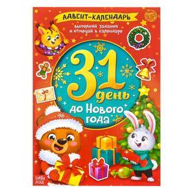 Книжка с наклейками «Адвент-календарь. 31 день до Нового года», 24 стр., формат А4