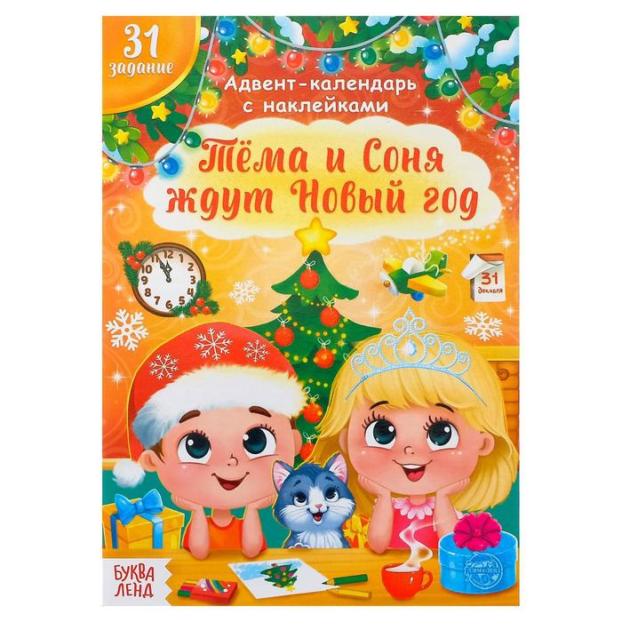 Книжка с наклейками «Адвент- календарь. Тёма и Соня ждут Новый год», 20 стр.