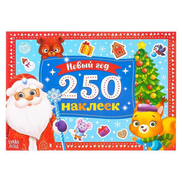 250 новогодних наклеек «Дедушка Мороз», 8 стр.