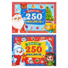 Набор книг 250 новогодних наклеек, 2 шт.