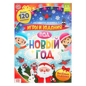 """Activity book with stickers """"Games and activities for the New year"""", 20 pages."""