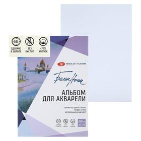 Альбом для Акварели, хлопок 70%, А4, ЗХК «Белые ночи», 10 листов, 260 г/м², склейка среднее зерно