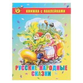 Книжка с наклейками «Русские народные сказки»., 16 стр.