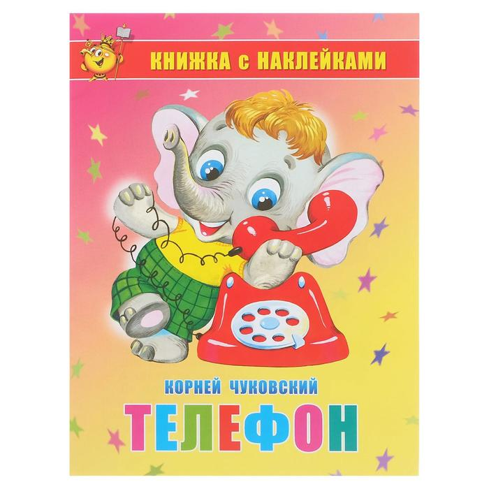 Книжка с наклейками «Телефон» Чуковский К., 16 стр. - фото 975319