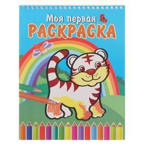 """""""Тигрёнок и радуга"""".Раскраска на спирали, 16 стр., карт. бум."""