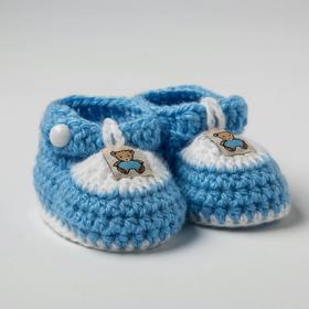 Пинетки детские, цвет голубой