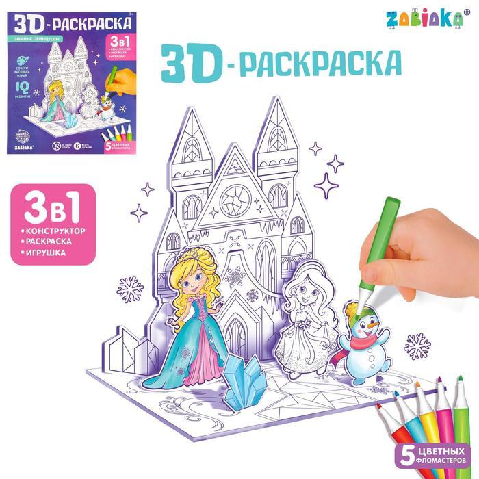 3D-Раскраска «Зимние принцессы» 3 в 1