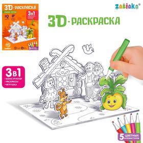3D-Раскраска «Сказка Репка» 3 в 1