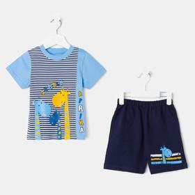 Комплект (футболка, шорты) для мальчика, цвет голубой, рост 86 см