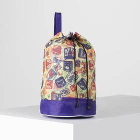 Рюкзак молодёжный-торба, отдел на стяжке шнурком, цвет сиреневый