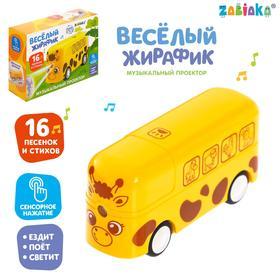 Музыкальный проектор «Весёлый жирафик» свет, звук, цвет жёлтый