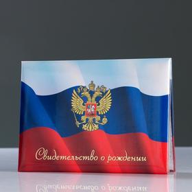 """Папка для свидетельства о рождении """"Триколор"""" герб РФ, А5, размер файла 24 х 18.5 см"""