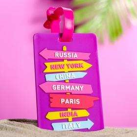 Бирка для чемодана Travel Ош