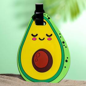 Бирка для чемодана «Авокадо» Ош