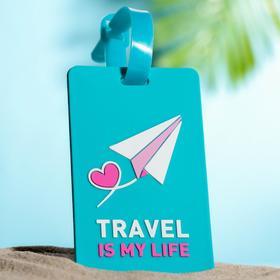 Бирка для чемодана Travel is my life