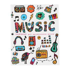 """Дневник для музыкальной школы, 48 листов """"Музыка"""", твёрдая обложка, УФ-лак, блок 65 г/м2"""