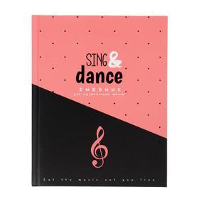 """Дневник для музыкальной школы, 48 листов """"Розово-чёрный"""", твёрдая обложка, УФ-лак, блок 65 г/м2"""