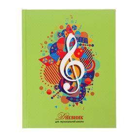 """Дневник для музыкальной школы, 48 листов """"Скрипичный ключ"""", твёрдая обложка, УФ-лак, блок 65 г/м2"""
