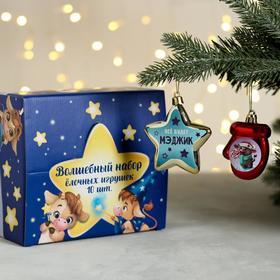 Шоубокс с ёлочными игрушками «Сверкающего Нового года»