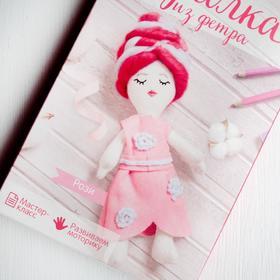Куколка из фетра и шерсти «Рози»