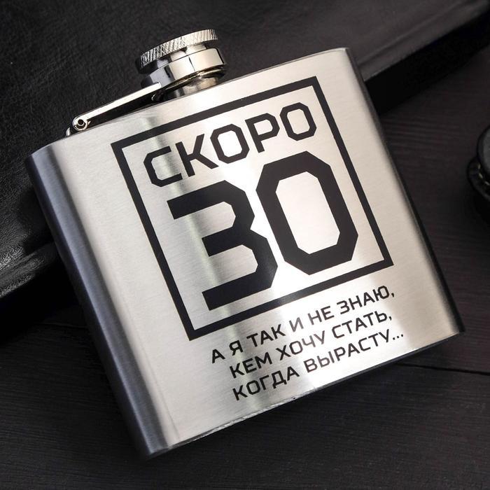 """Фляжка """"Скоро 30"""", 150 мл - фото 493512"""