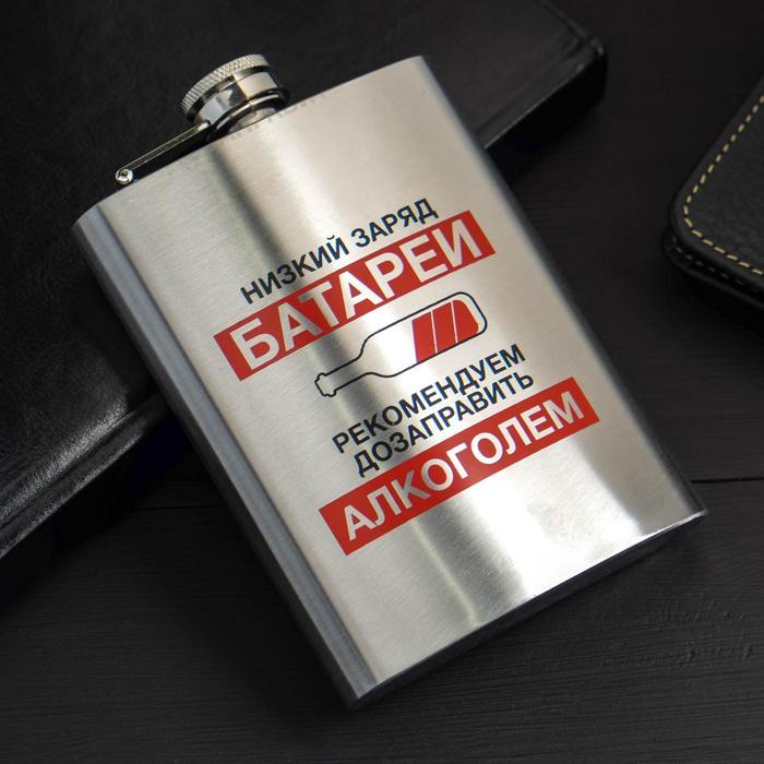 """Фляжка """"Низкий заряд батареи"""", 240 мл - фото 493527"""