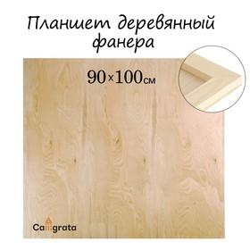Планшет деревянный фанера 90 х 100 х 2 см, Calligrata