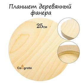Планшет круглый деревянный фанера d-25 х 2 см, сосна, Calligrata