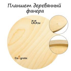 Планшет деревянный, круглый, диаметр 55 см, толщина 2 см, фанера