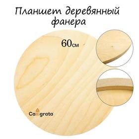 Планшет деревянный, круглый, диаметр 60 см, толщина 2 см, фанера