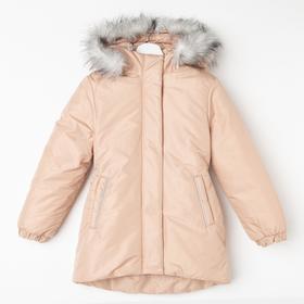 Куртка для девочки, цвет бежевый, рост 116 см