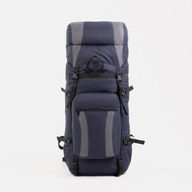 Рюкзак туристический, 90 л, отдел на шнурке, наружный карман, 2 боковые сетки, цвет синий/серый