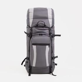 Рюкзак туристический, 70 л, отдел на шнурке, наружный карман, 2 боковых сетки, цвет серый