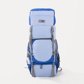 Рюкзак туристический, 80 л, отдел на шнурке, 2 наружных кармана, 2 боковых кармана, цвет голубой