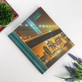 """Фотоальбом магнитный 23Х28 см 10 листов """"Вечерний мост"""""""