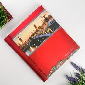 "Photo album magnetic 23Х28 cm 30 sheets ""City"""