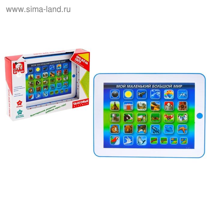 """Игрушка обучающая планшет """"Мой маленький большой мир"""",звуковые эффекты, работает от батареек"""