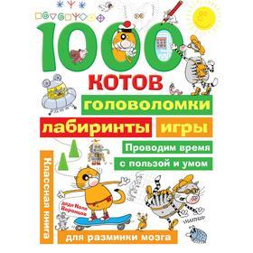 1000 котов: головоломки, лабиринты, игры, Воронцов Н.П.