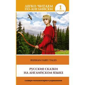 Русские сказки на английском языке. Уровень 1 Ош