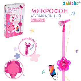 Микрофон «Волшебная музыка», цвет розовый