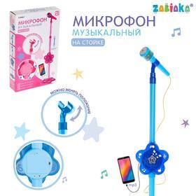 Микрофон «Волшебная музыка», цвет голубой