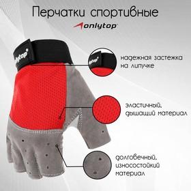 Перчатки спортивные размер L, цвет красный Ош